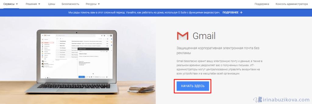 Создание корпоративной почты на gmail