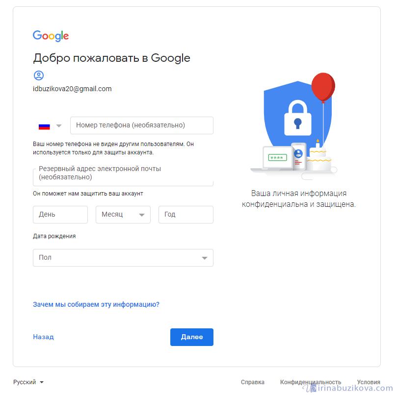 создать почту gmail без номера телефона