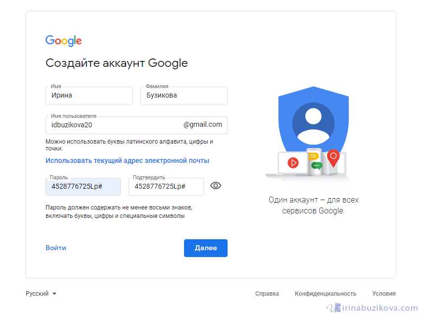 создать почту gmail регистрация