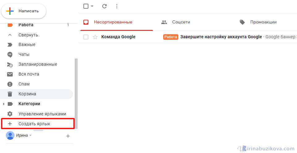 Создание ярлыков для сортировки писем на gmail