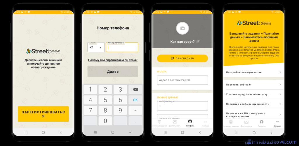 Streetbees - мобильное приложение для заработка на опросах