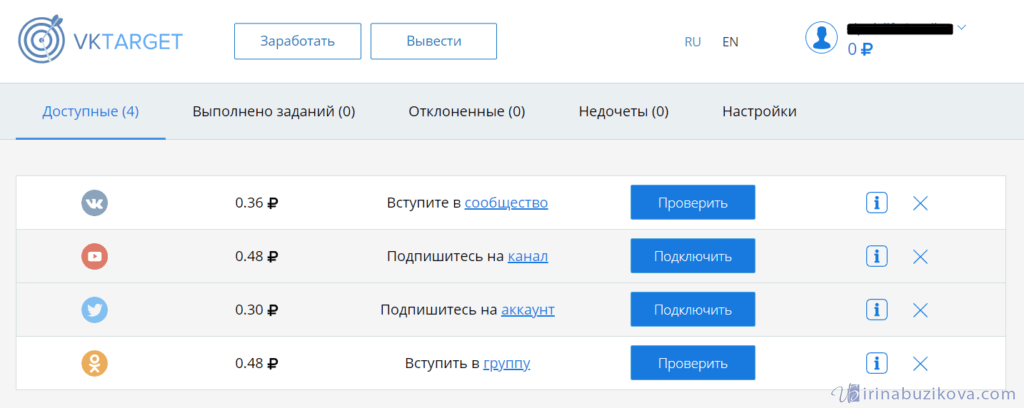 Список заданий Vktarget.ru