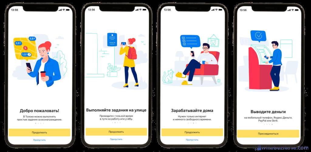 Яндекс. Толока мобильный заработок