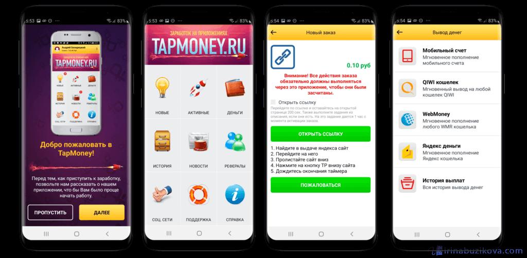 Tap money заработок на просмотре рекламы