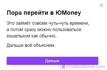 яндекс деньги теперь юmoney