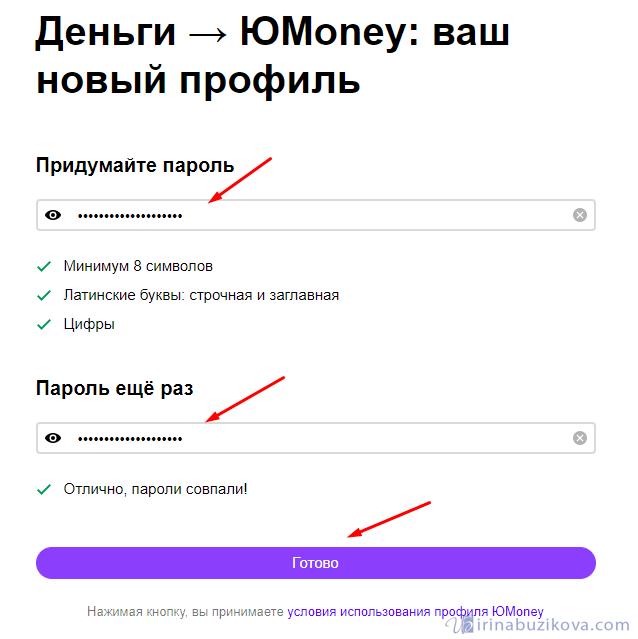 пароль Юмани