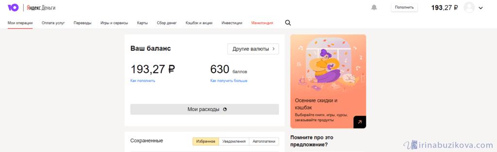 Яндекс Деньги переименуют в ЮMoney