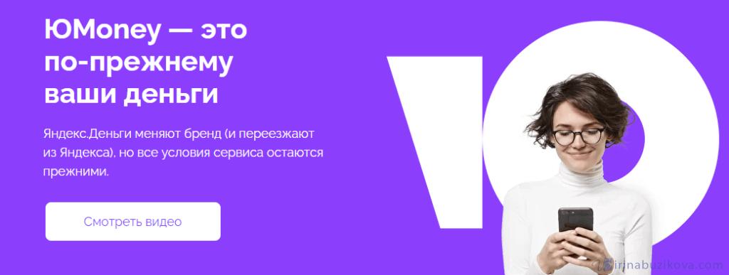 юmoney сервис Яндекс Денег