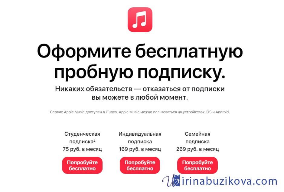 Тарифы на подписки Apple Music