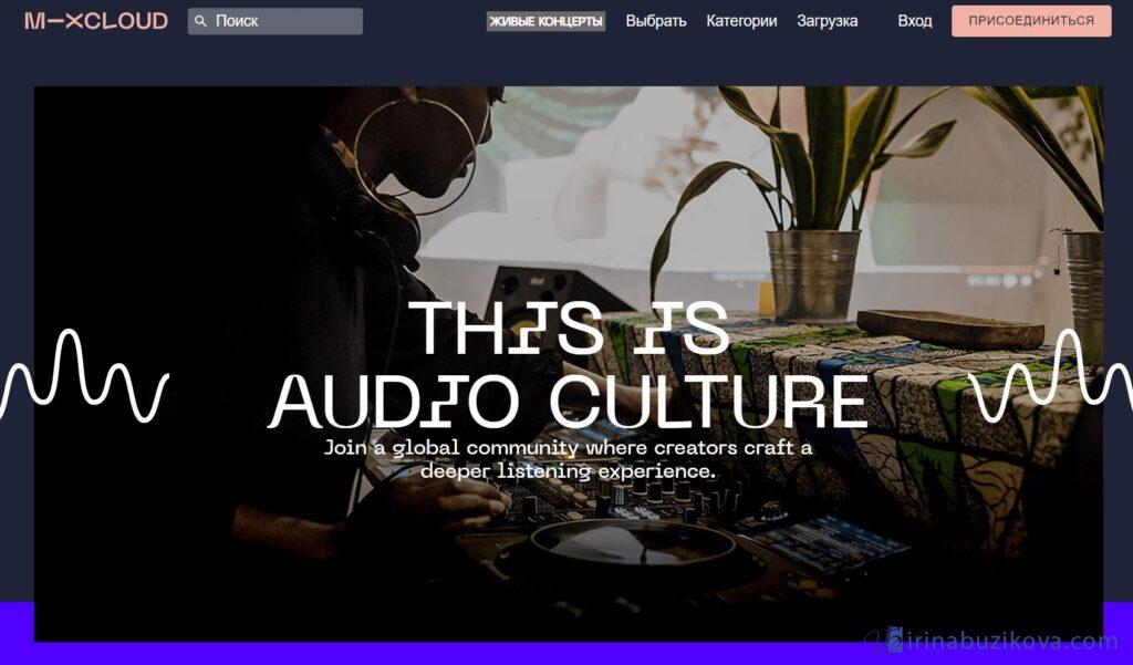 mixcloud музыка