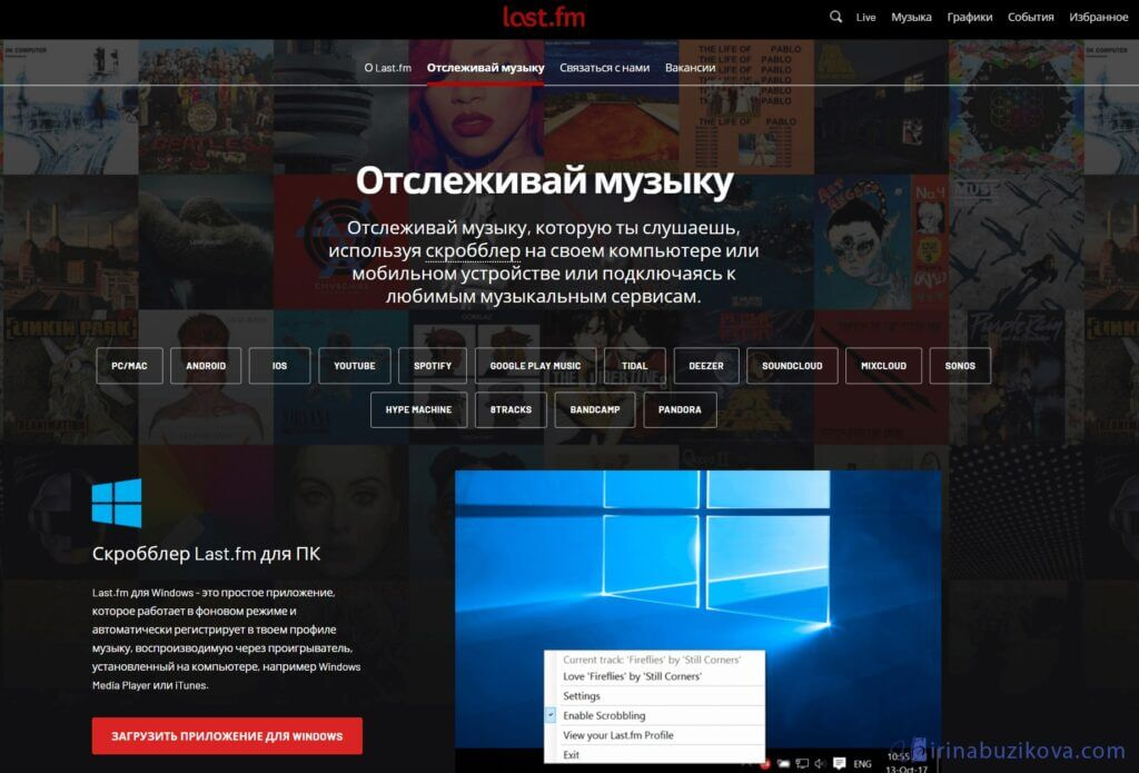 last fm скробблер