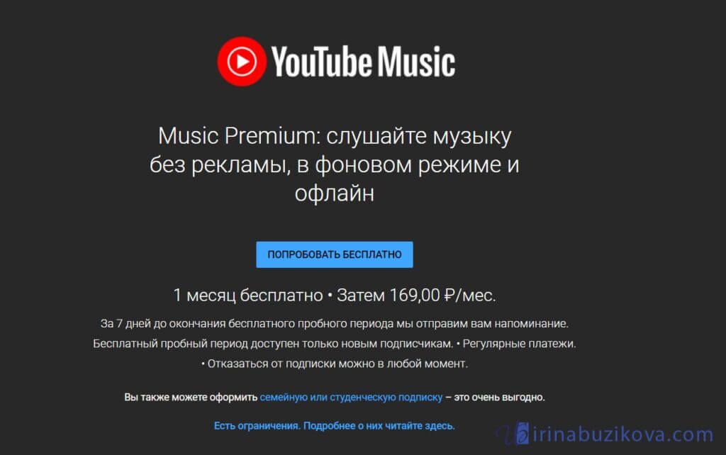 музыка youtube music