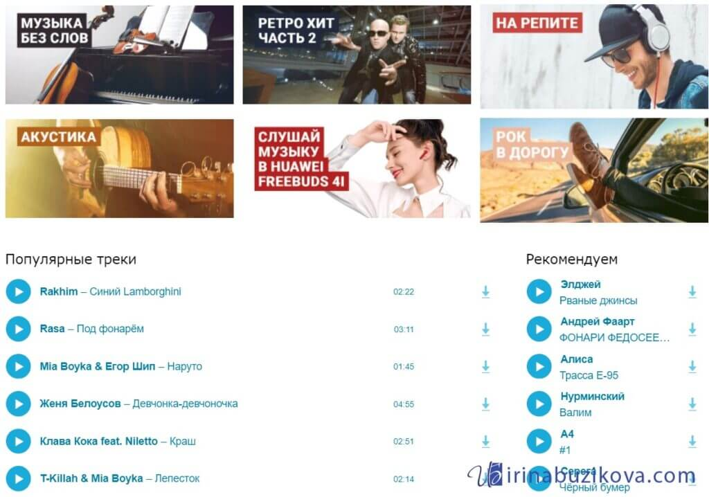 zaycev net скачать музыку