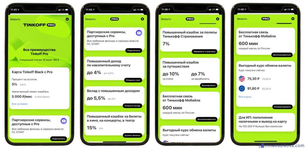 Tinkoff Pro в мобильном приложении банка