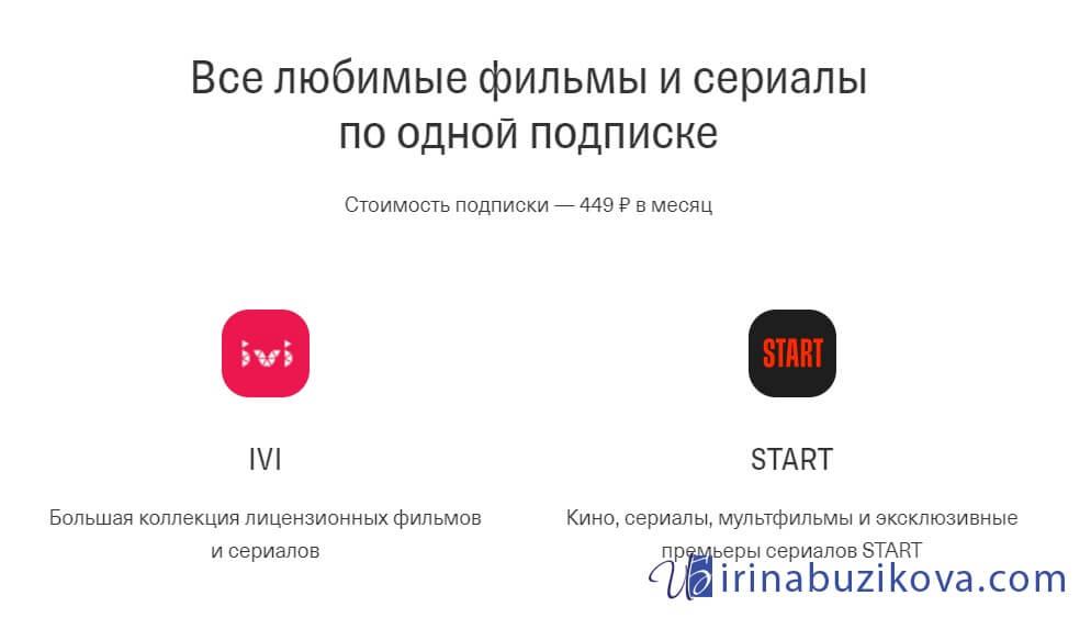 Подписки IVI и STAR за 449₽