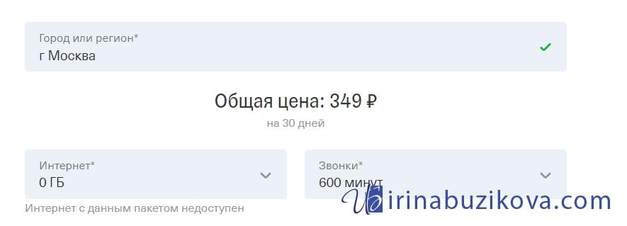 Стоимость Тинькофф Мобайл