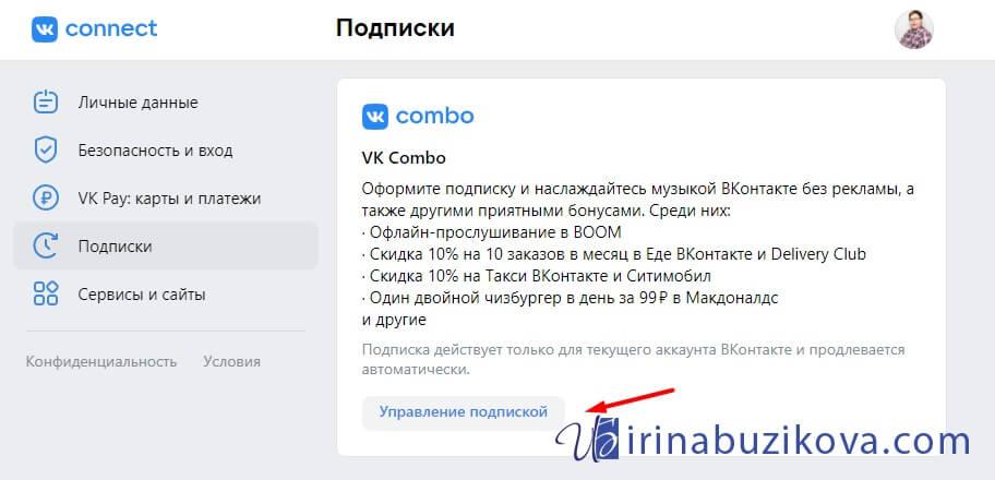 Управление подпиской VK Combo