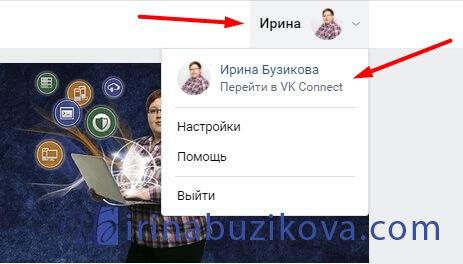 Личный кабинет VK Connect