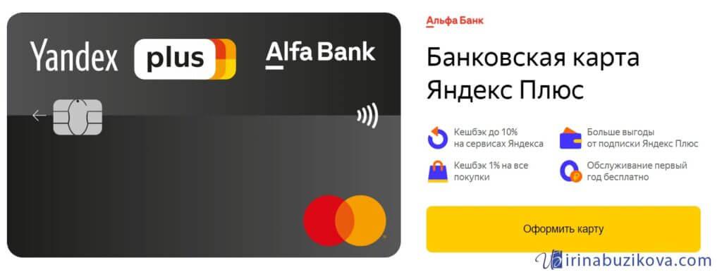 банковская карта Яндекс Плюс от Альфа банка