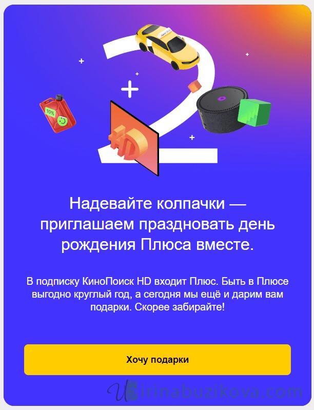 подписка за 1 рубль