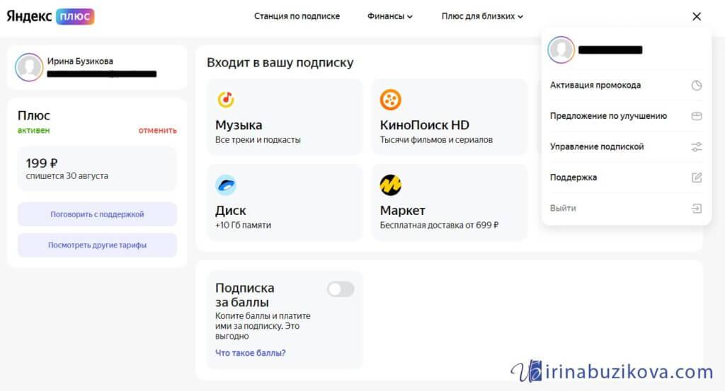Личный кабинет Яндекс плюс