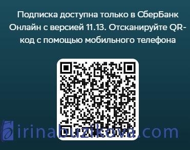 Подключить подписку по QR - коду