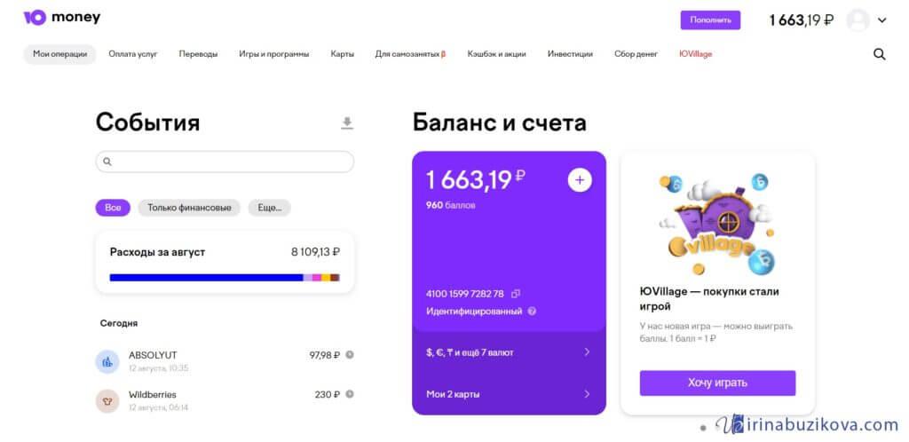 ЮMoney (бывшие Яндекс Деньги)
